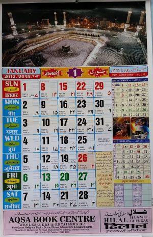 muslim-calendar-2012-mecca